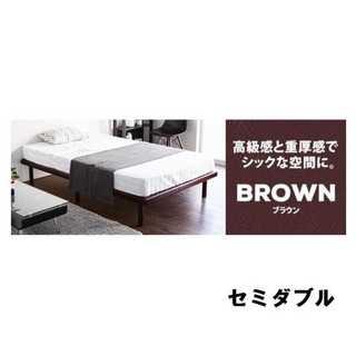 セミダブル/ブラウン☆眠れる森のベッド☆天然パイン材/すのこベッド□(セミダブルベッド)