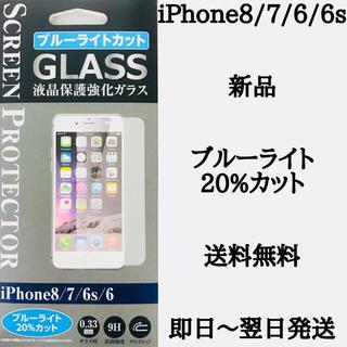 アイフォーン(iPhone)のiPhone8/7/6/6s強化ガラスフィルム(保護フィルム)