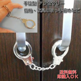 新品 手錠 型 アクセサリー 指輪 リング 留め具 キーホルダー(アクセサリー)