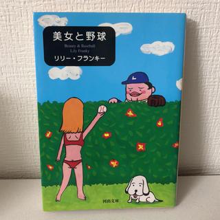 美女と野球(文学/小説)
