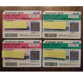 エーエヌエー(ゼンニッポンクウユ)(ANA(全日本空輸))のANA株主優待券4枚(その他)