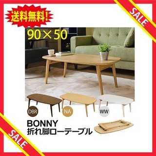 【SALE中☆】折れ脚ローテーブル 家具 センターテーブル 送料無料(ローテーブル)