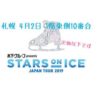 スターズ・オン・アイス 札幌公演(ウィンタースポーツ)