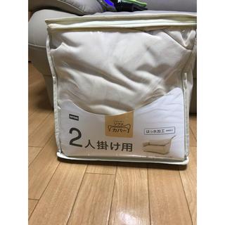 ニトリソファーカバー2人掛け用 ベージュ(ソファカバー)