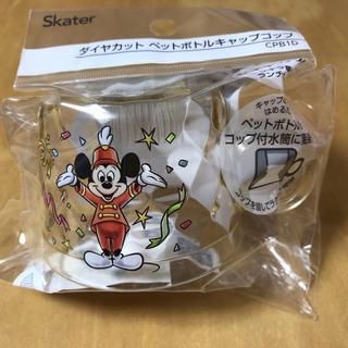 Disney - ペットボトルキャップ  コップ 《ミッキー》
