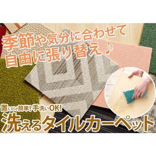 ★送料無料★洗えるタイルカーペット(カーペット)