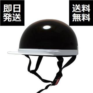 ★即日発送★ バイク 半ヘルメット 白ツバ 黒 他カラー有 ★在庫僅少★(ヘルメット/シールド)