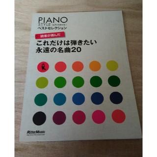 ピアノスタイル これだけは弾きたい永遠の名曲20(ポピュラー)