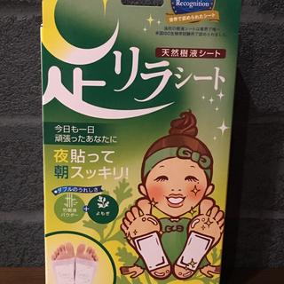 30枚  足リラシート  よもぎ  樹液シート  カサカサ肌に  1番人気♪(フットケア)
