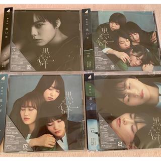 ケヤキザカフォーティーシックス(欅坂46(けやき坂46))の欅坂46 黒い羊 CD abcd(アイドルグッズ)