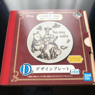 クマノプーサン(くまのプーさん)の【新品】Disney くまのプーさん♡プレート(プレート/茶碗)