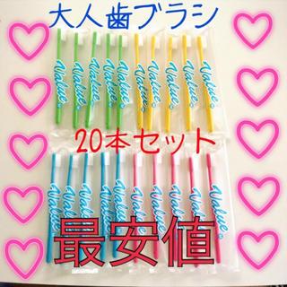 【最安値】大人歯ブラシ20本 (歯ブラシ/デンタルフロス)