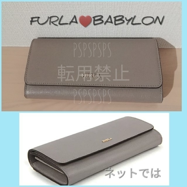 52ac9332ecc3 Furla(フルラ)のFURLA フルラ 長財布 BABYLON サッビアSABBIA シンプル上品 レディースの