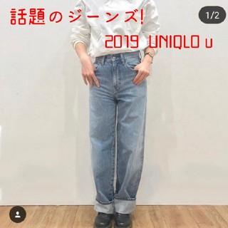 ユニクロ(UNIQLO)のUNIQLOu ハイライズワイドストレートジーンズ 24インチ M(デニム/ジーンズ)