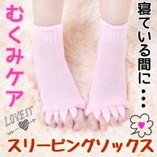 スリーピングソックス☆足指ソックス☆靴下☆むくみ解消☆ピンク(フットケア)