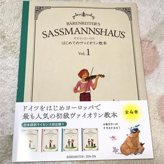 新品 サスマンスハウス はじめてのヴァイオリン教本 1 楽譜(ヴァイオリン)