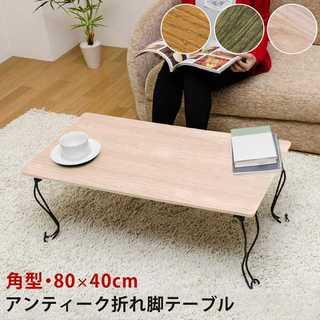 【ラスト1点!】アンティーク折れ脚テーブル ホワイト 角型 猫脚 折りたたみ(ローテーブル)