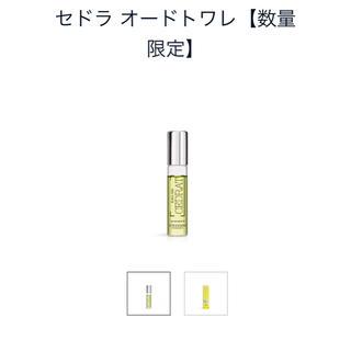 ロクシタン(L'OCCITANE)の限定 ロクシタン セドラ ポータブルタイプ  10ml(香水(男性用))