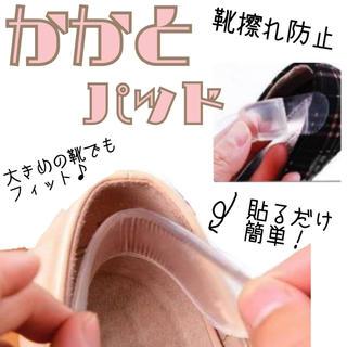 靴擦れ防止 かかとパッド☆両足セット(フットケア)