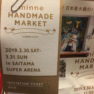 Minne Handmade Market 招待券1枚(その他)