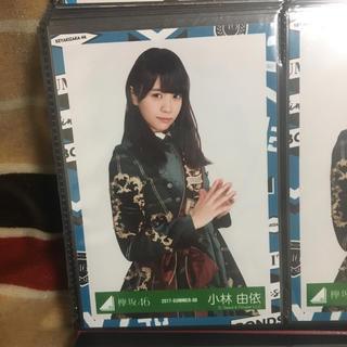 ケヤキザカフォーティーシックス(欅坂46(けやき坂46))の小林由依 生写真 チュウ(アイドルグッズ)