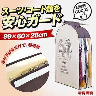 【送料無料】吊下げタイプの衣類カバー(押し入れ収納/ハンガー)