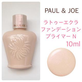 ポールアンドジョー(PAUL & JOE)の新品 POUL&JOE ラトゥーエクラ プライマー N 10ml(化粧下地)