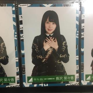 ケヤキザカフォーティーシックス(欅坂46(けやき坂46))の長沢菜々香 生写真 チュウ(アイドルグッズ)