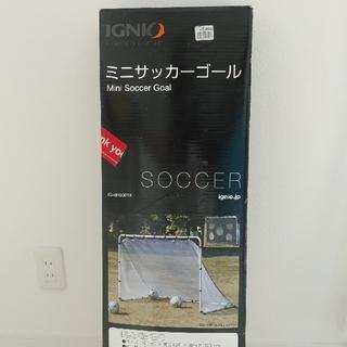 新品 ミニサッカーゴール(その他)
