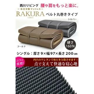 ニシカワ(西川)の西川 ラクラ RAKURA ムアツ布団(シングルベッド)