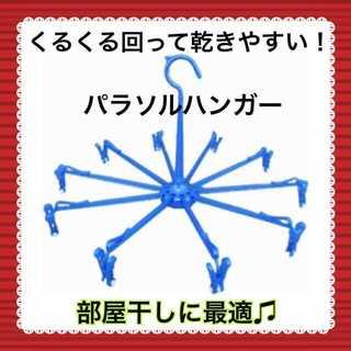部屋干しに最適☆パラソルハンガー(押し入れ収納/ハンガー)