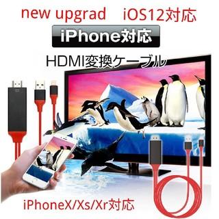 新品 送料無料 iphone 変換 HDMIケーブル(映像用ケーブル)