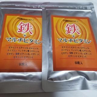 鉄➕マルチビタミン(ビタミン)