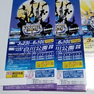 木下大サーカス 名古屋 平日ご招待券4枚とお得な割引券1枚セット(サーカス)