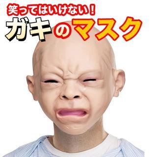 ◎【ガキ使】田中が被ってた赤ちゃん泣き顔マスク★爆笑 仮装 被り物 ハロウィン(小道具)