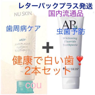 新品未開封 ニュースキン AP24ホワイトニングトゥースペーストと歯周ケアセット(歯磨き粉)