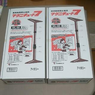 マグニチュード7 ML-80 2本入×2箱 オマケ付(防災関連グッズ)