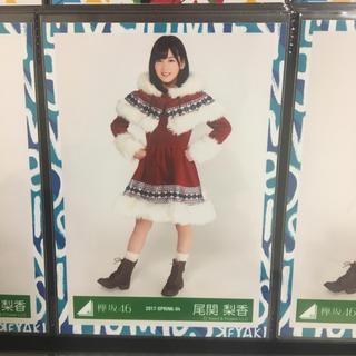 ケヤキザカフォーティーシックス(欅坂46(けやき坂46))の尾関梨香 生写真 ヒキ(アイドルグッズ)