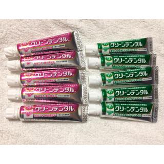 ダイイチサンキョウヘルスケア(第一三共ヘルスケア)のクリーンデンタル サンプル10本セット(歯磨き粉)