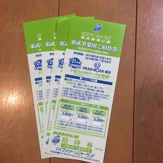 東武動物公園 招待券 4枚セット 入場券(動物園)