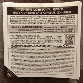 ノギザカフォーティーシックス(乃木坂46)の乃木坂46 全握券 (女性アイドル)