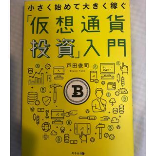 ゲントウシャ(幻冬舎)の仮想通貨投資入門(ビジネス/経済)