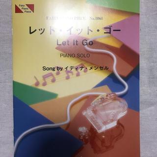 ピアノピース  レット・イット・ゴー(ポピュラー)