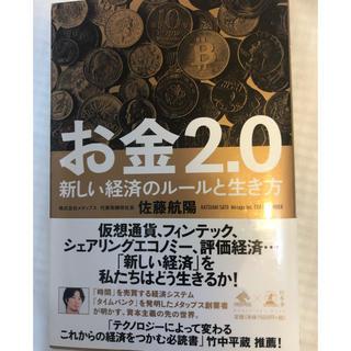 ゲントウシャ(幻冬舎)のお金2.0 新しい経済のルールと生き方(ビジネス/経済)