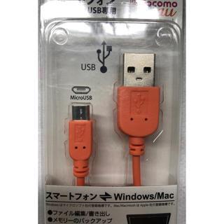 スマートフォン 通信・充電ケーブル(バッテリー/充電器)