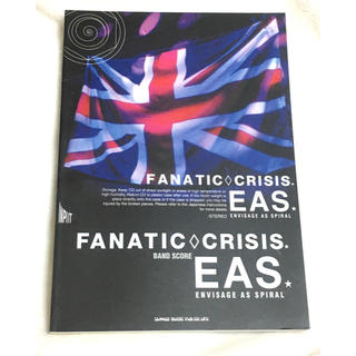 ファナティック(fanatic)のFANATIC♢CRISIS「EAS」 バンドスコア 美品(ポピュラー)
