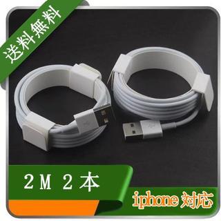 iPhone ケーブル 2m2本(バッテリー/充電器)