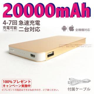 20000mAh 【新品】モバイルバッテリー 急速充電 2台対応 ゴールド(バッテリー/充電器)