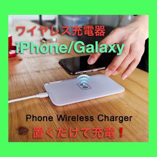 iPhone ワイヤレス充電器(バッテリー/充電器)