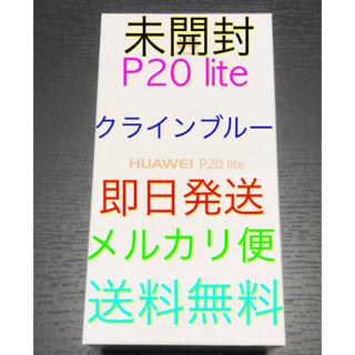HUAWEI P20 lite クラインブルー(スマートフォン本体)